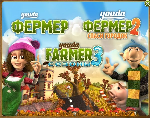 Youda Farmer 3 in 1