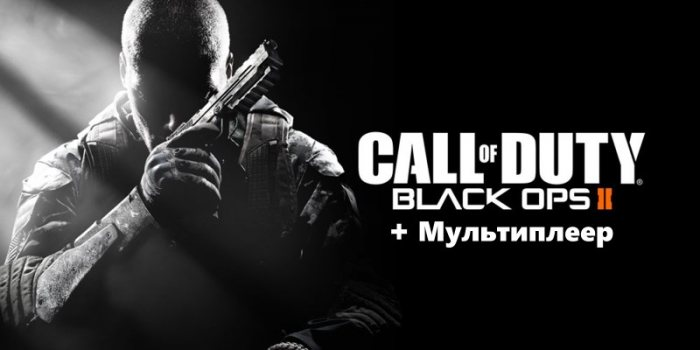 Call of Duty: Black Ops 2 + Мультиплеер