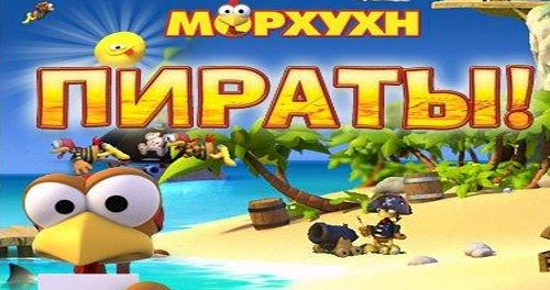 Moorhuhn Pirates (Морхухн. Пираты)